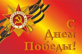 С Днем Победы! флаг