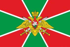 Флаг Пограничные войска России