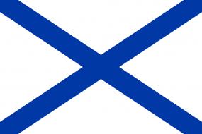 Флаг ВМФ РФ Андреевский флаг