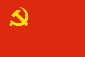 СССР советский флаг