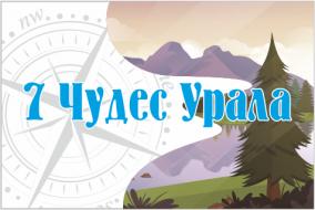 Флаг 7 Чудес Урала