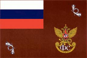 Флаг органов федеральной фельдъегерской связи (ГФС России)