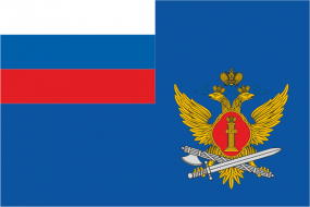 Флаг Федеральной службы исполнения наказаний (ФСИН России)