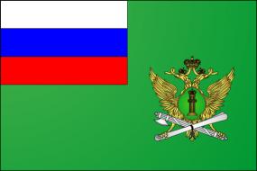 Флаг Федеральной службы судебных приставов (ФССП России)