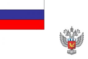 Флаг Федерального агентства по государственным резервам (Росрезерв)