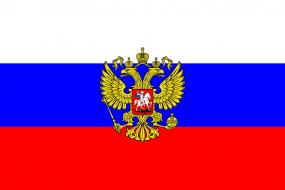 Флаг России с гербом (Штандарт Президента)