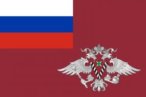 Флаг Федеральной миграционной службы (ФМС России)