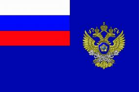 Флаг Федеральной службы по финансовому мониторингу (Росфинмониторинг)
