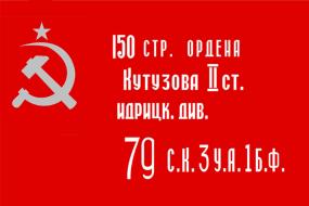 Знамя Победы флаг