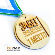 Медаль из дерева 2-слойная с гравировкой