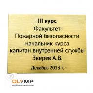 Табличка с цветной печатью, материал: металл