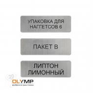 Маркировочная табличка (2-слойный пластик)