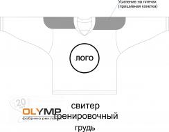 Хоккейный свитер тренировочный с полной запечаткой, взрослый